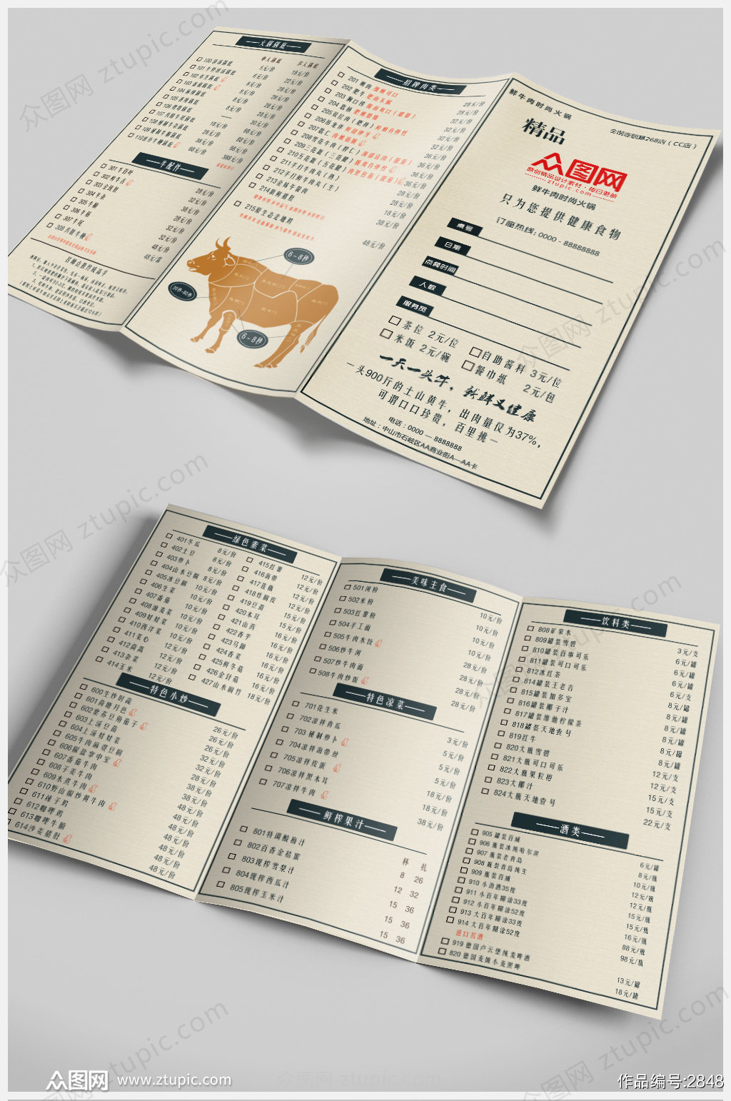 火锅餐厅菜单三折页菜谱内页素材