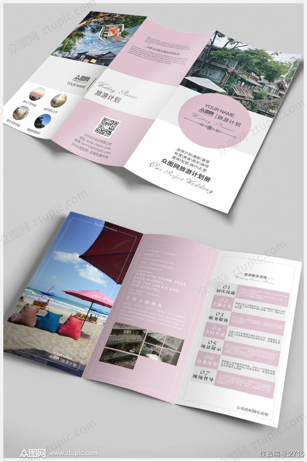 粉色出国旅行社景点三折页设计素材