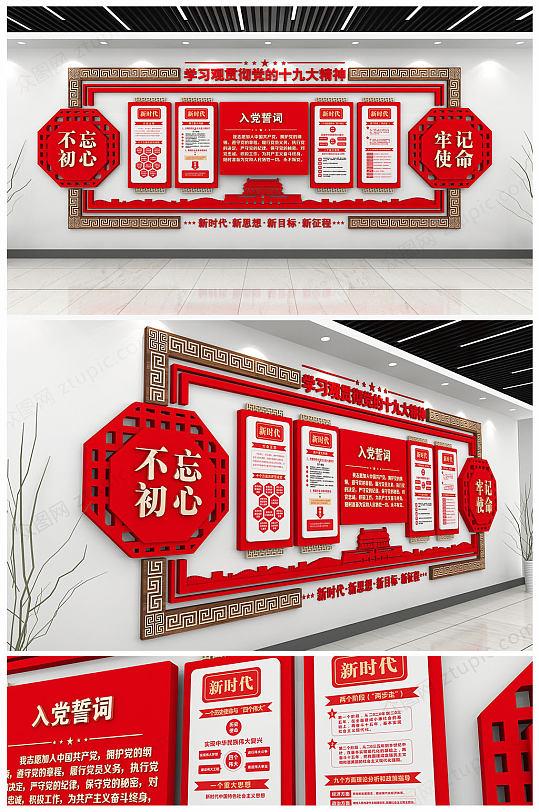 红色大气十九大文化墙设计-众图网