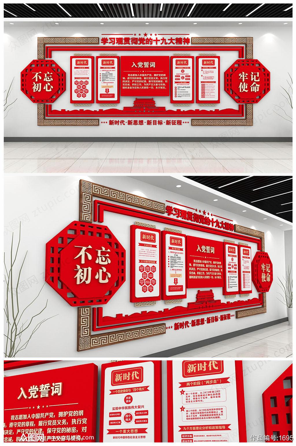 红色大气十九大文化墙设计素材