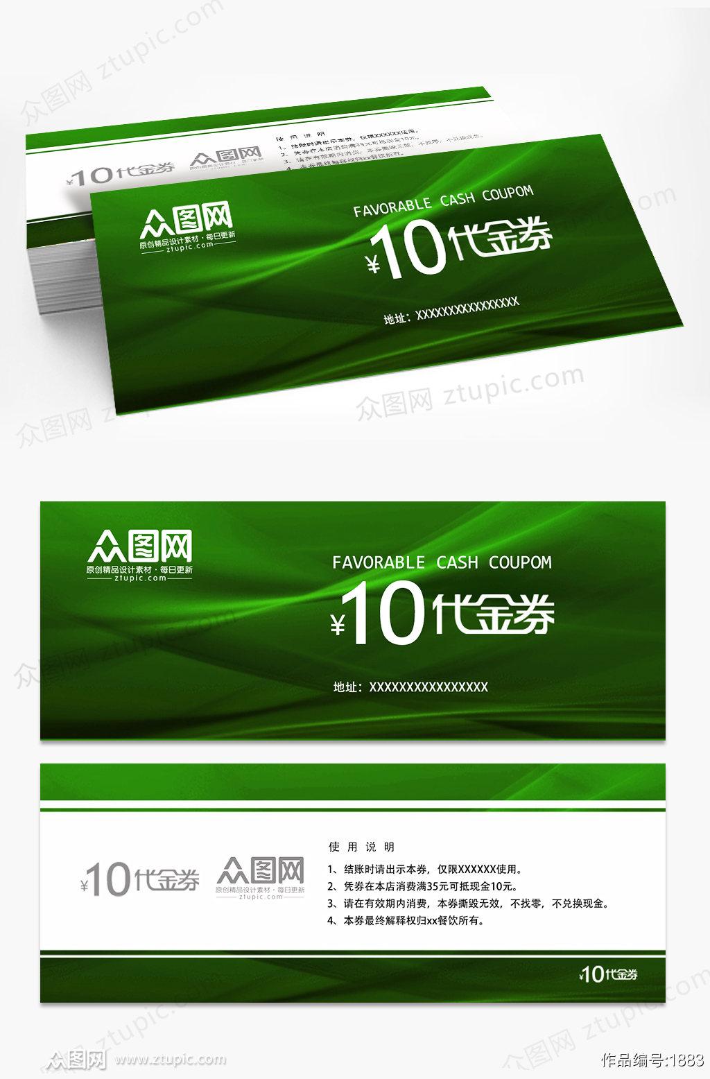绿色潮流时尚代金券企业优惠券素材