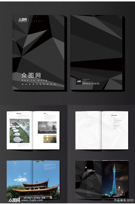 黑白现代通用企业宣传画册素材