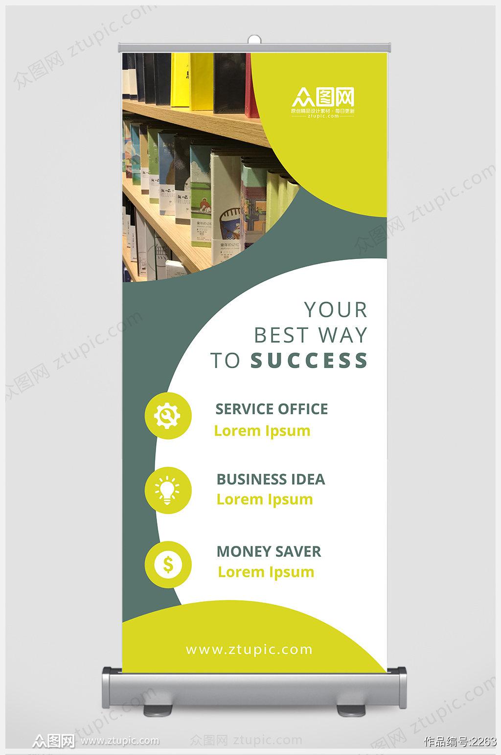 绿色清新健康绿色食品宣传易拉宝展架设计素材