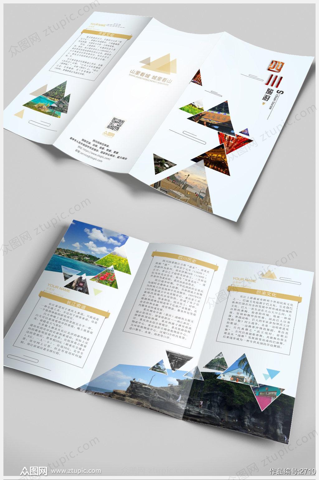 旅游景点手册三折页素材