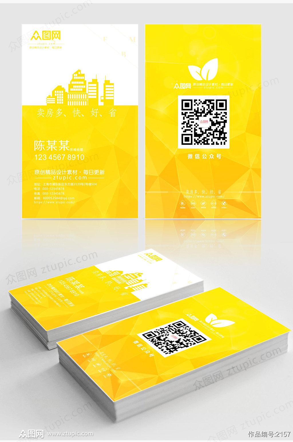 创意简约黄色白色名片设计素材