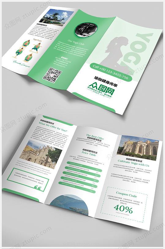 绿色小清新瑜伽运动健身三折页-众图网
