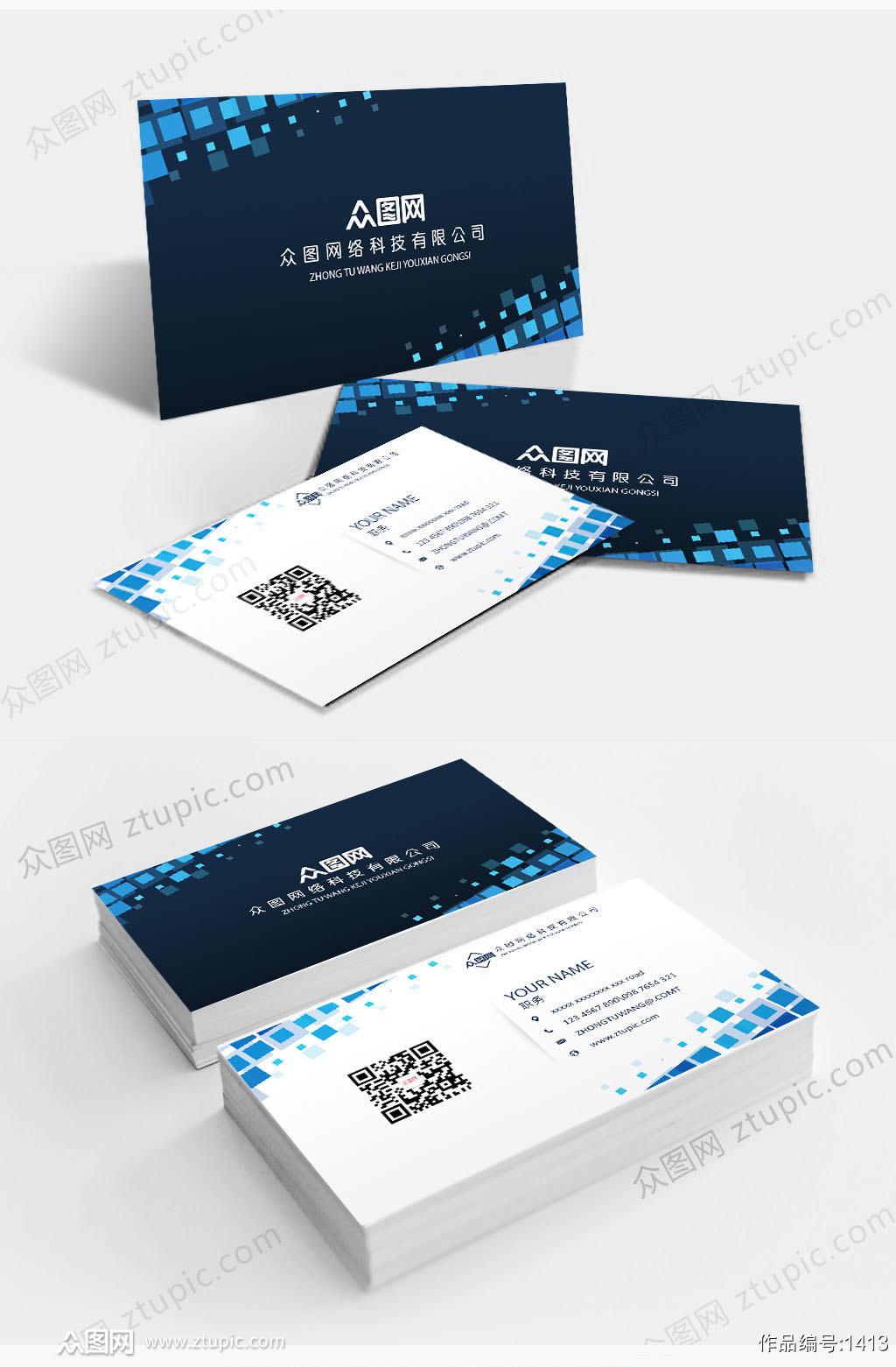 原创公司企业个人名片设计模板二维码 名片背面素材