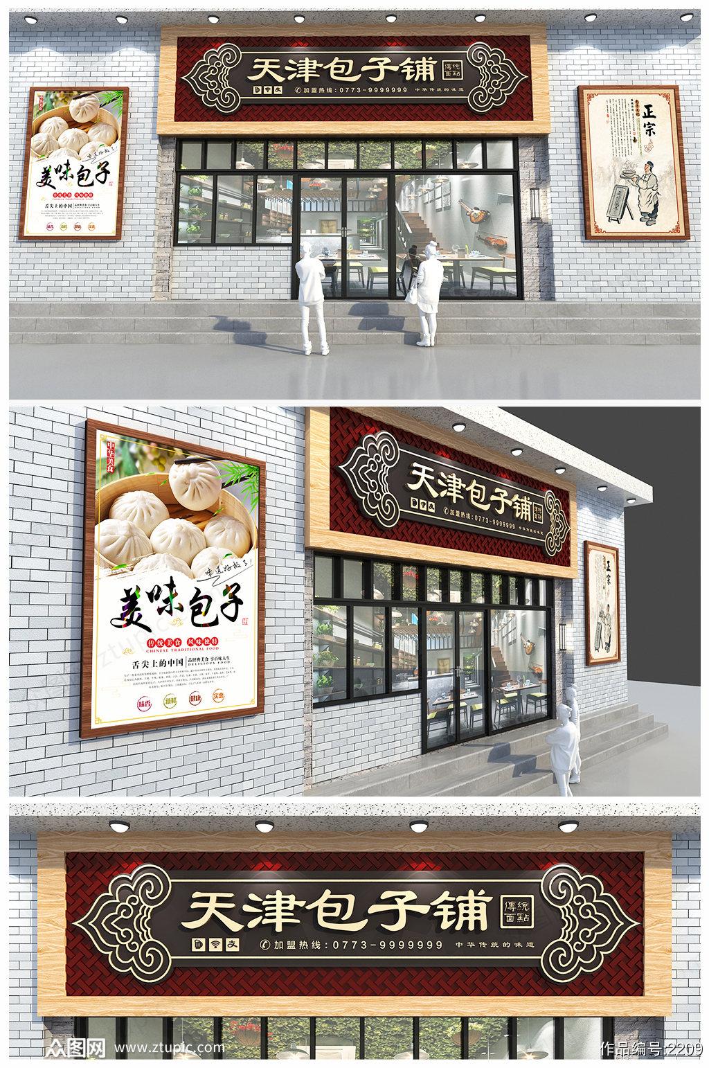 中式仿古小笼包包子创意小吃店铺招牌门头素材