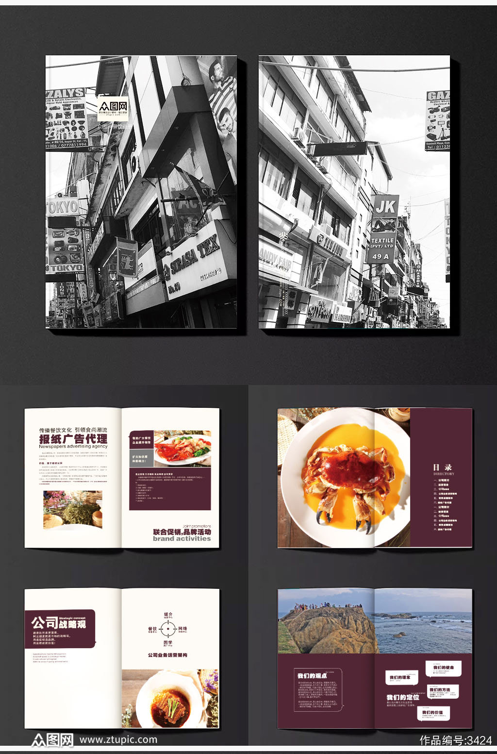 高端时尚高档中餐厅画册素材
