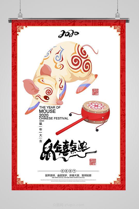 2020鼠年喜气浓海报设计-众图网