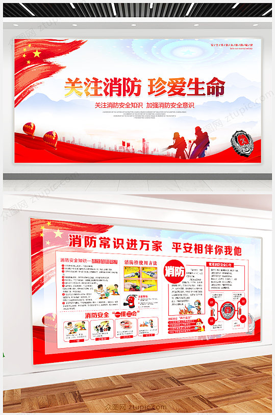 A4消防安全预防宣传展板设计模板-众图网