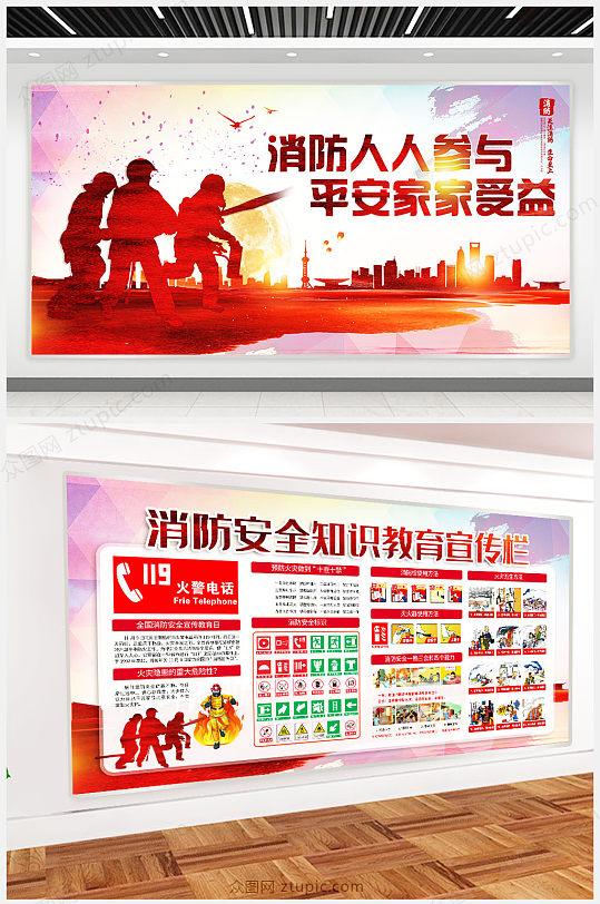 简约几何消防安全火灾防控宣传栏设计-众图网