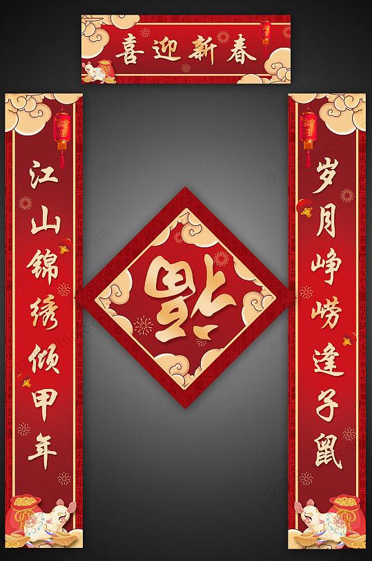 鼠年大气春节对联-众图网