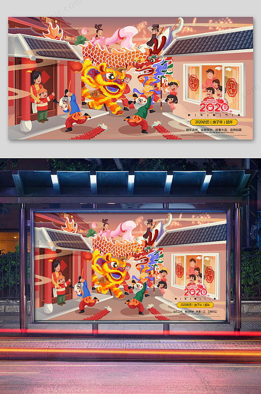 舞龙灯闹新春新年海报设计-众图网