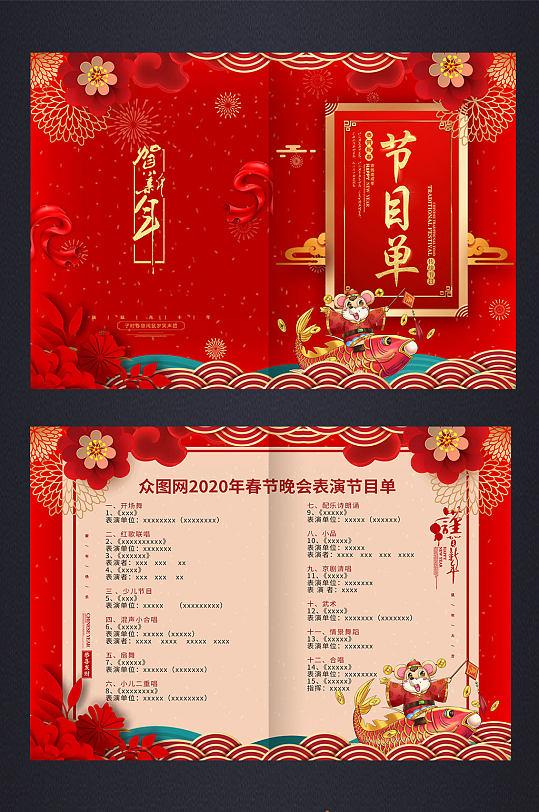 鼠年红色喜庆年会节目单设计-众图网