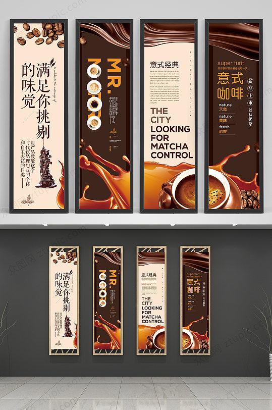 醇香咖啡店装饰挂画海报-众图网