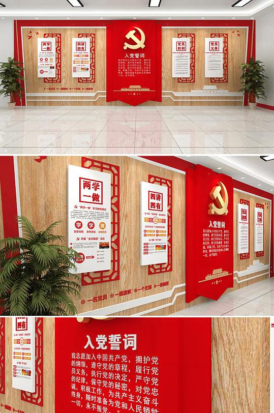 新中式党员入党誓词制度 党的权利和义务文化墙-众图网