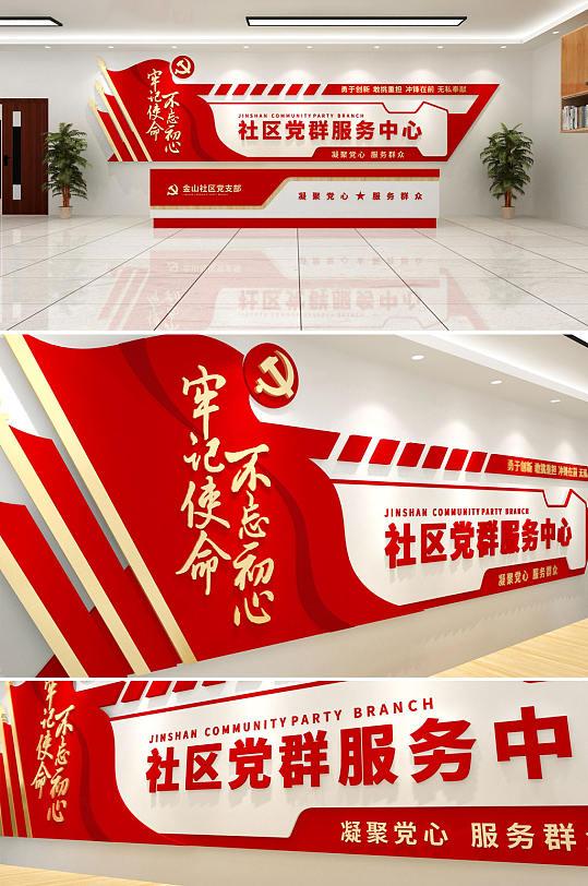 党建服务中心前台形象墙-众图网