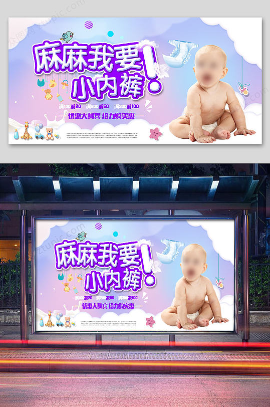 母婴海报设计-众图网