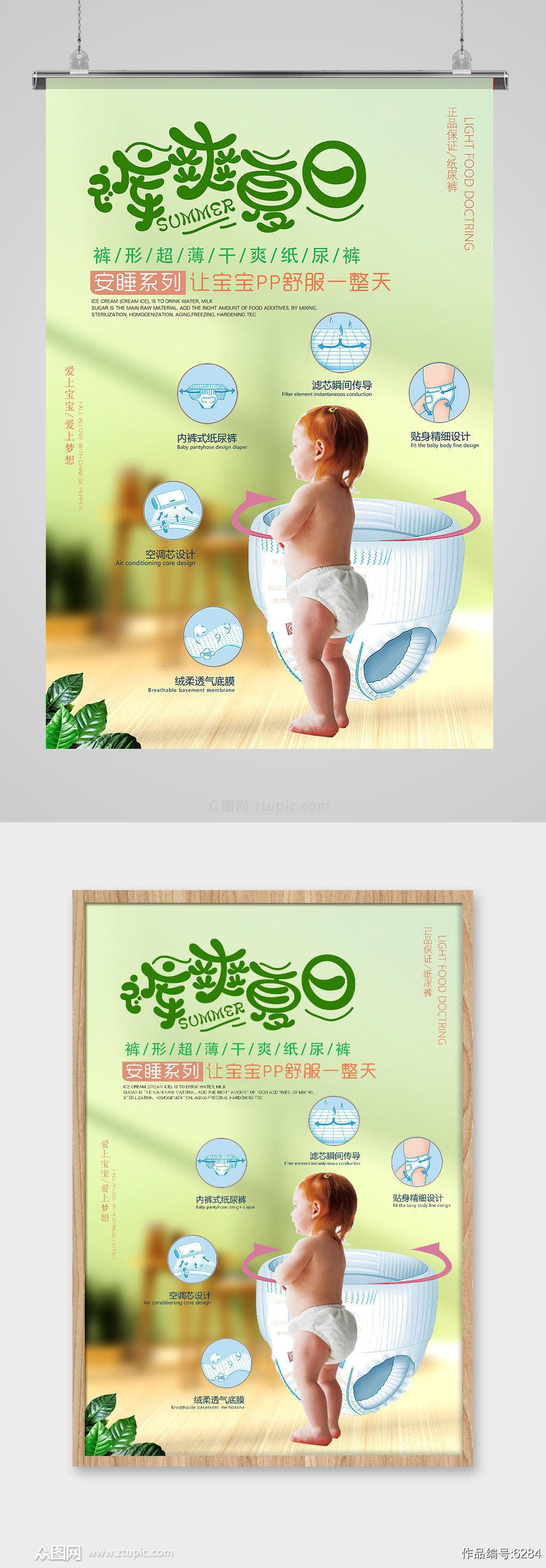 原创母婴海报设计素材