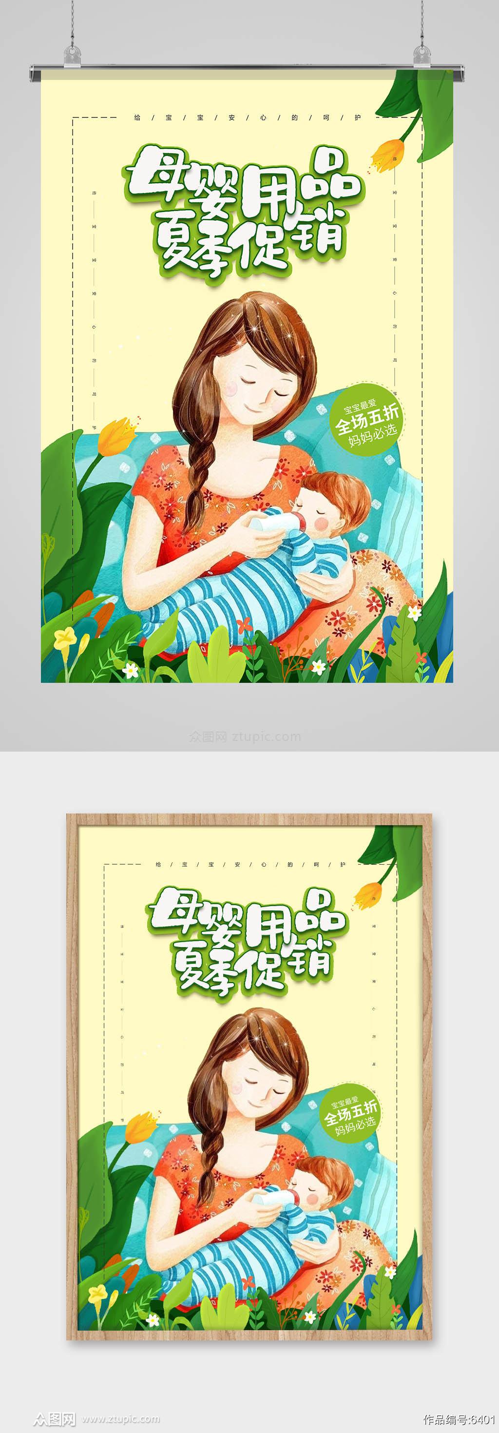 温馨手绘母亲节母婴用品海报素材