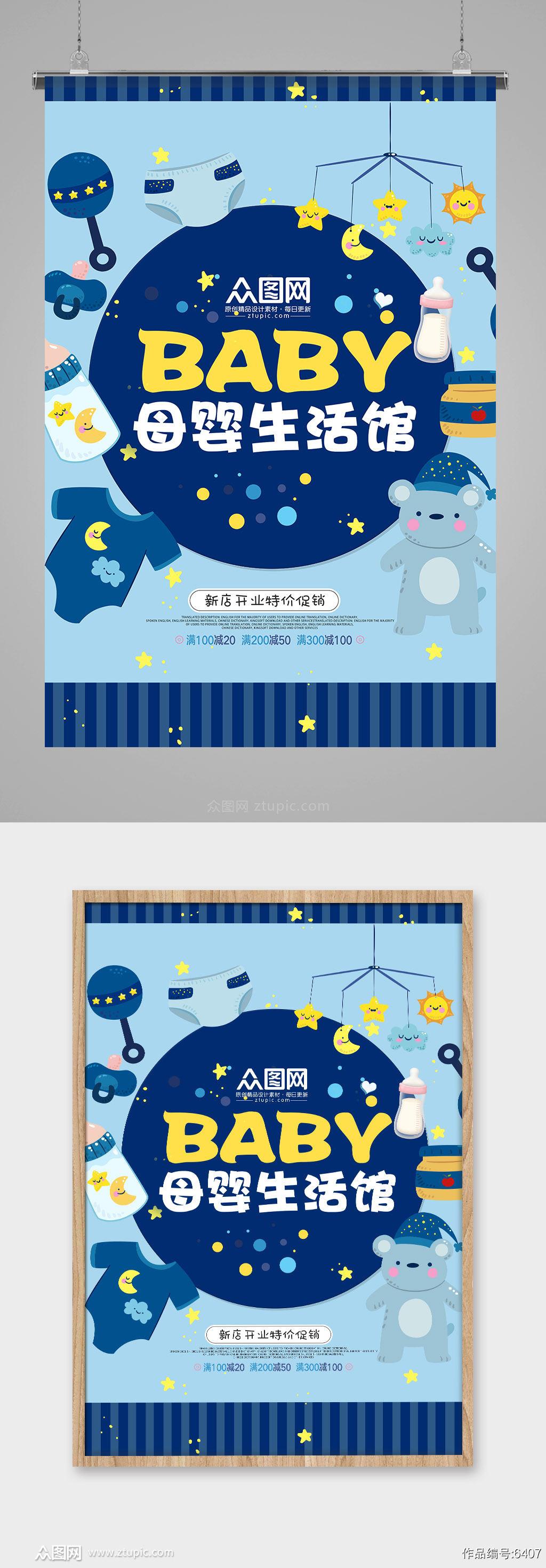 可爱卡通母婴店母婴用品开业海报素材
