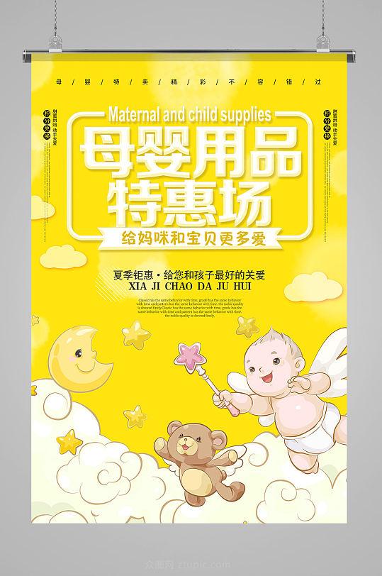 黄色卡通母婴用品开业酬宾海报模板-众图网