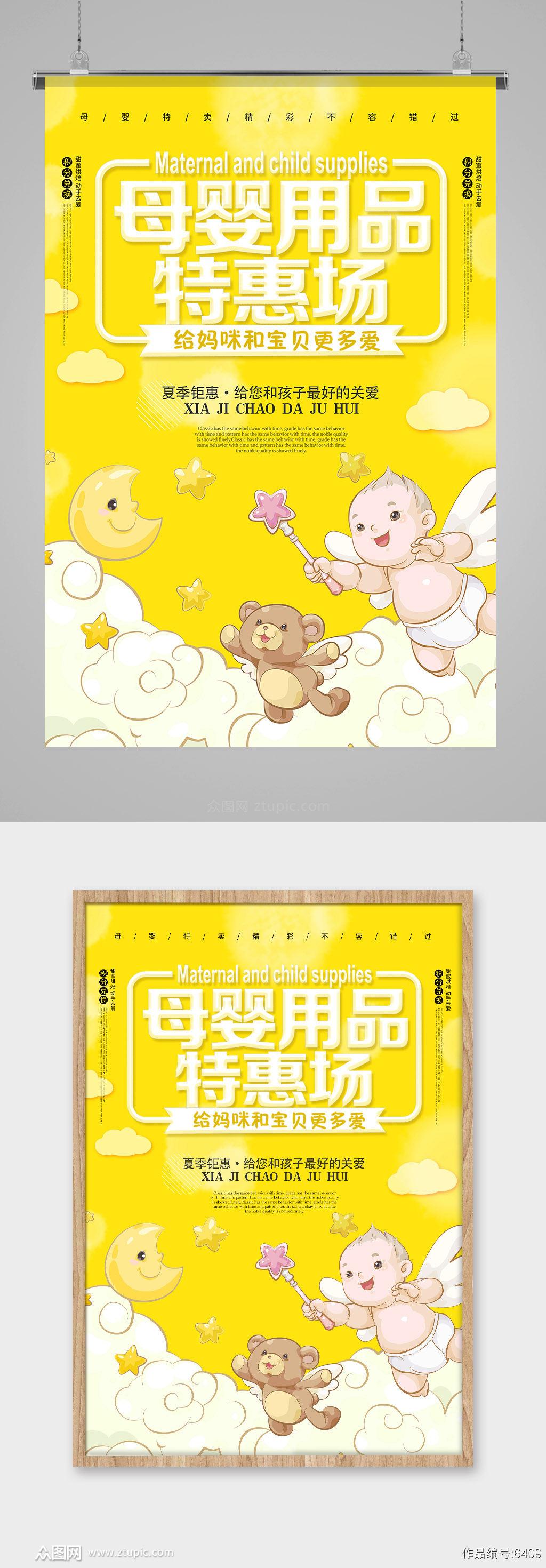 黄色卡通母婴用品开业酬宾海报模板素材