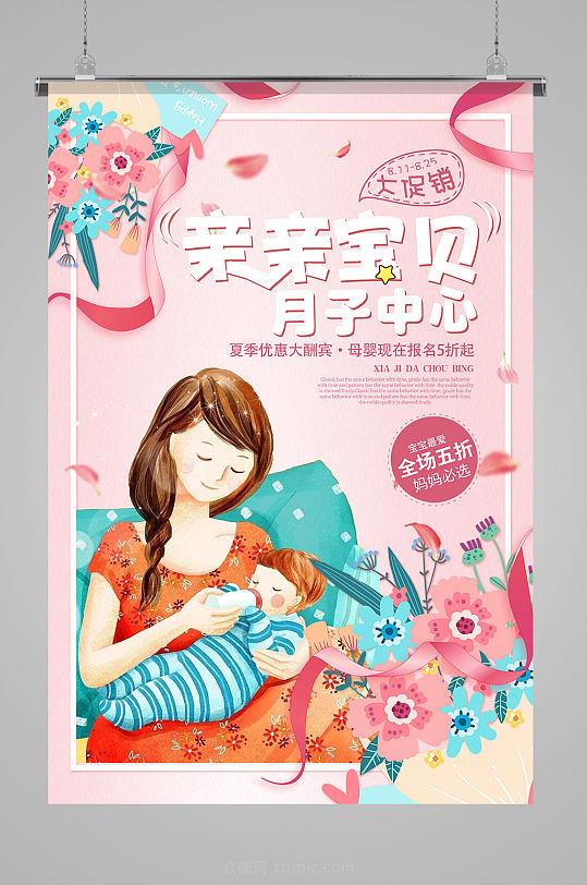 温馨粉色鲜花母婴店母亲节海报-众图网