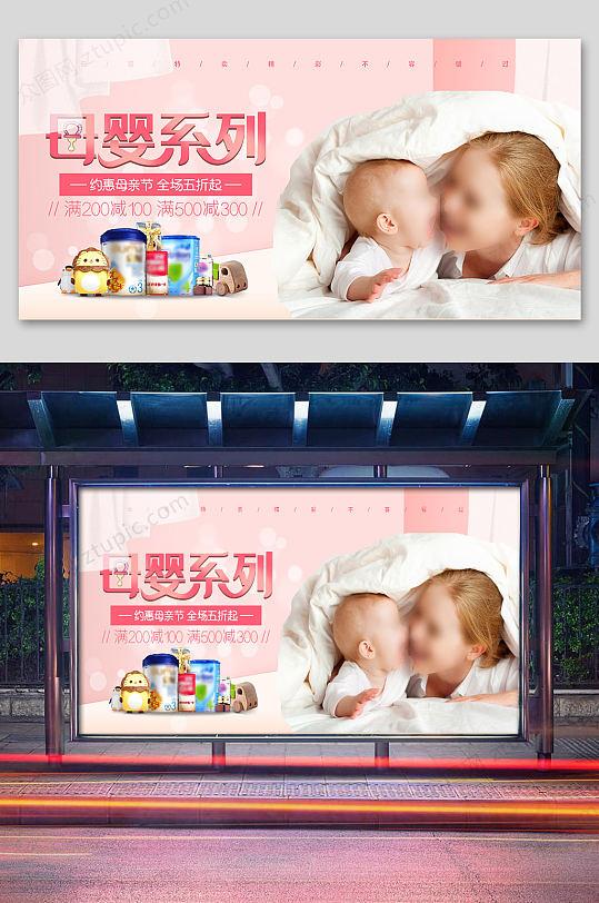 粉色母婴用品促销横版海报-众图网