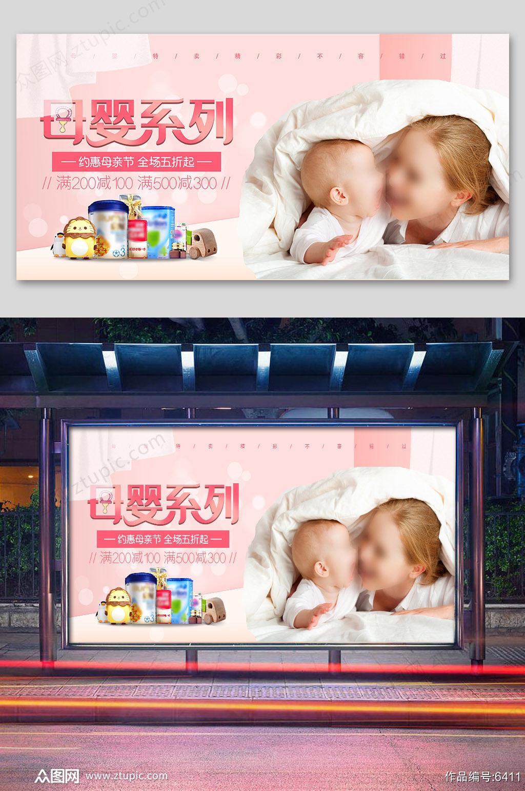 粉色母婴用品促销横版海报素材