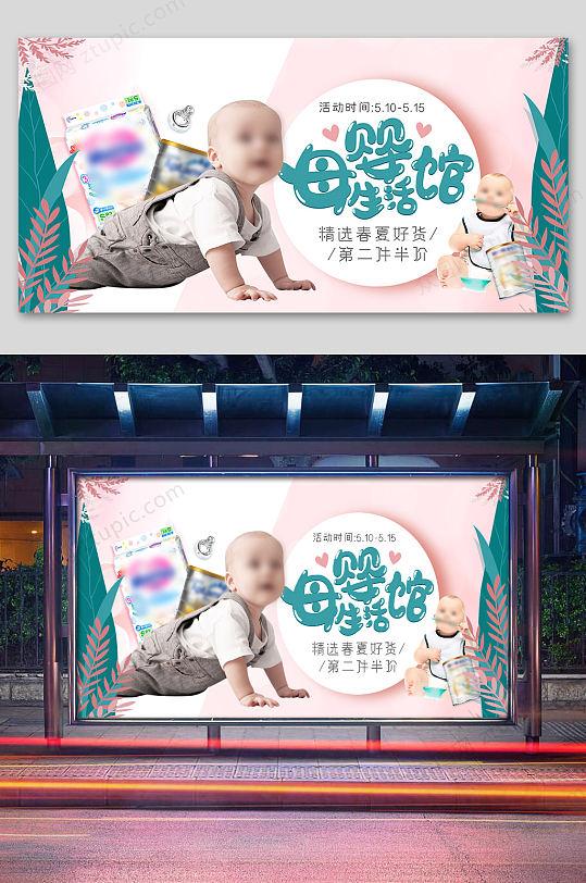 清爽母婴生活馆母婴用品宣传海报-众图网