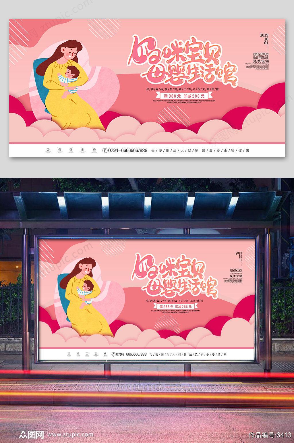 粉色简约扁平化手绘母婴用品海报素材