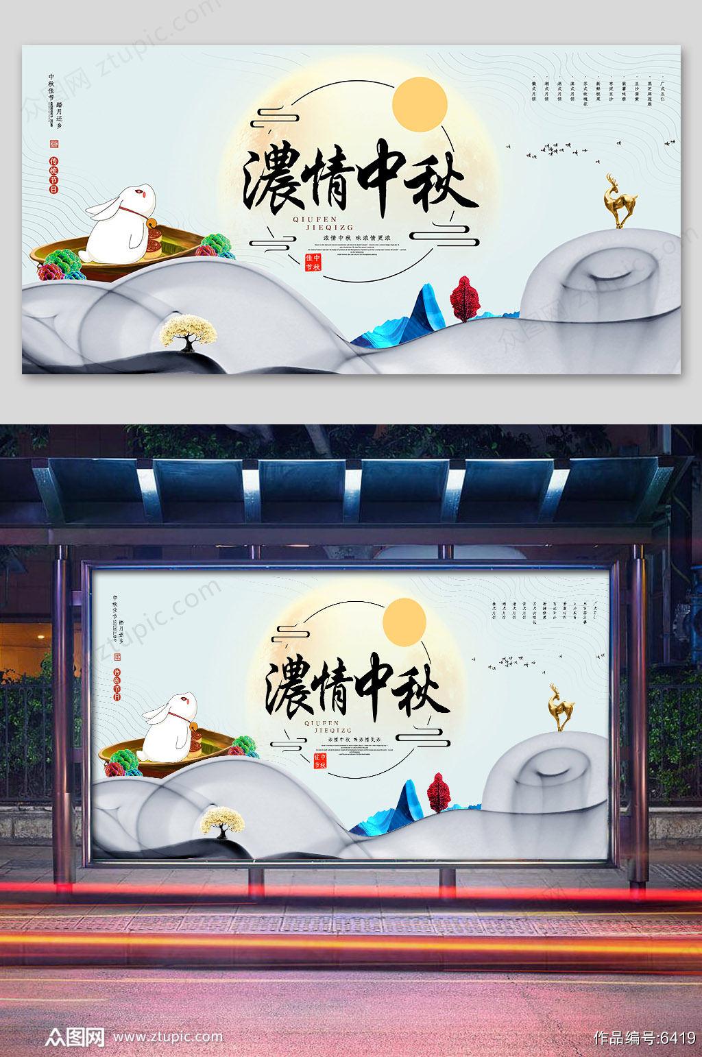 大气简约新中式浓情中秋节海报展板素材