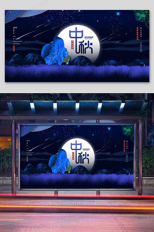 大气月圆中秋海报设计-众图网