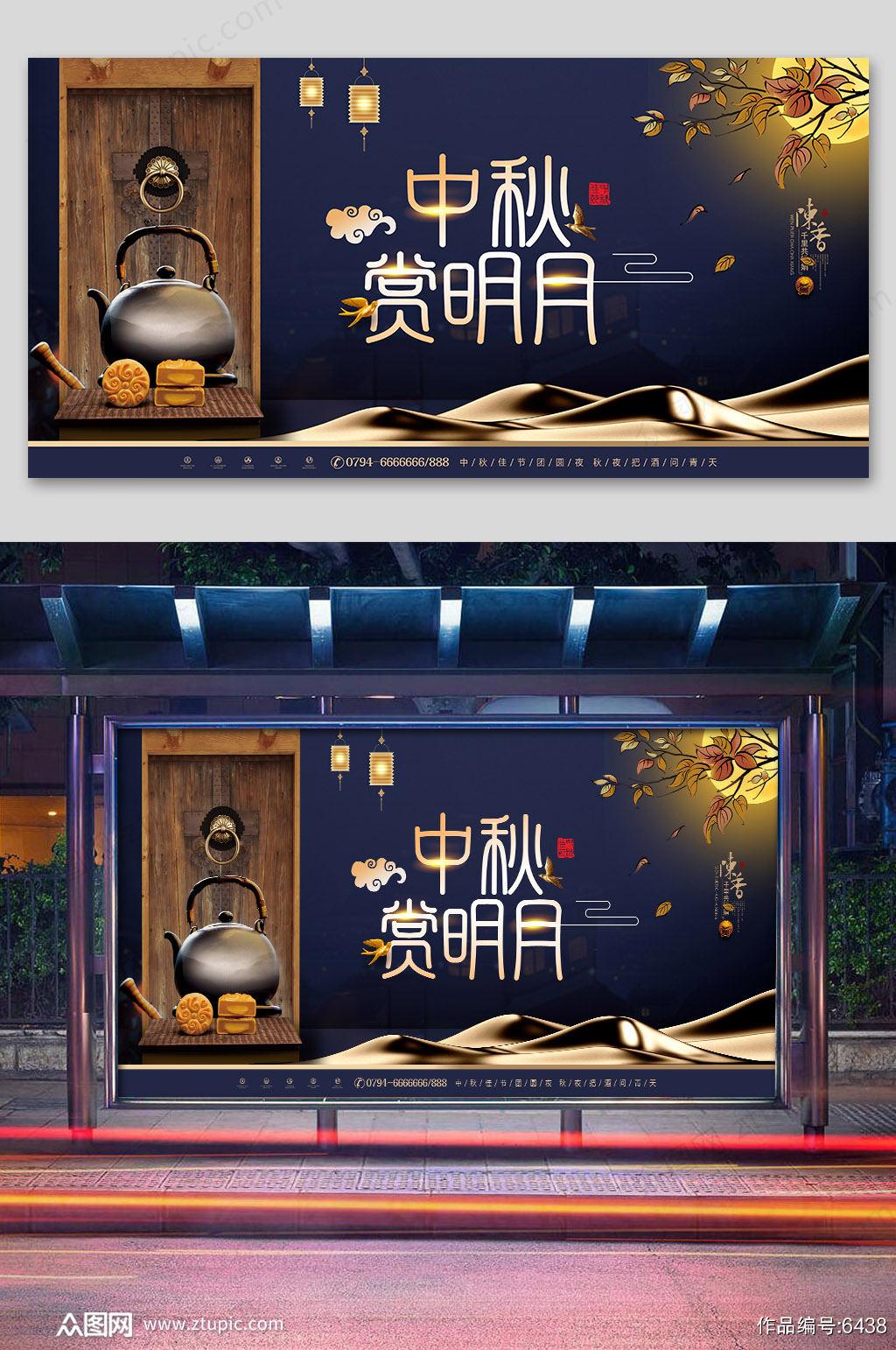 创意新中式中秋赏月海报素材