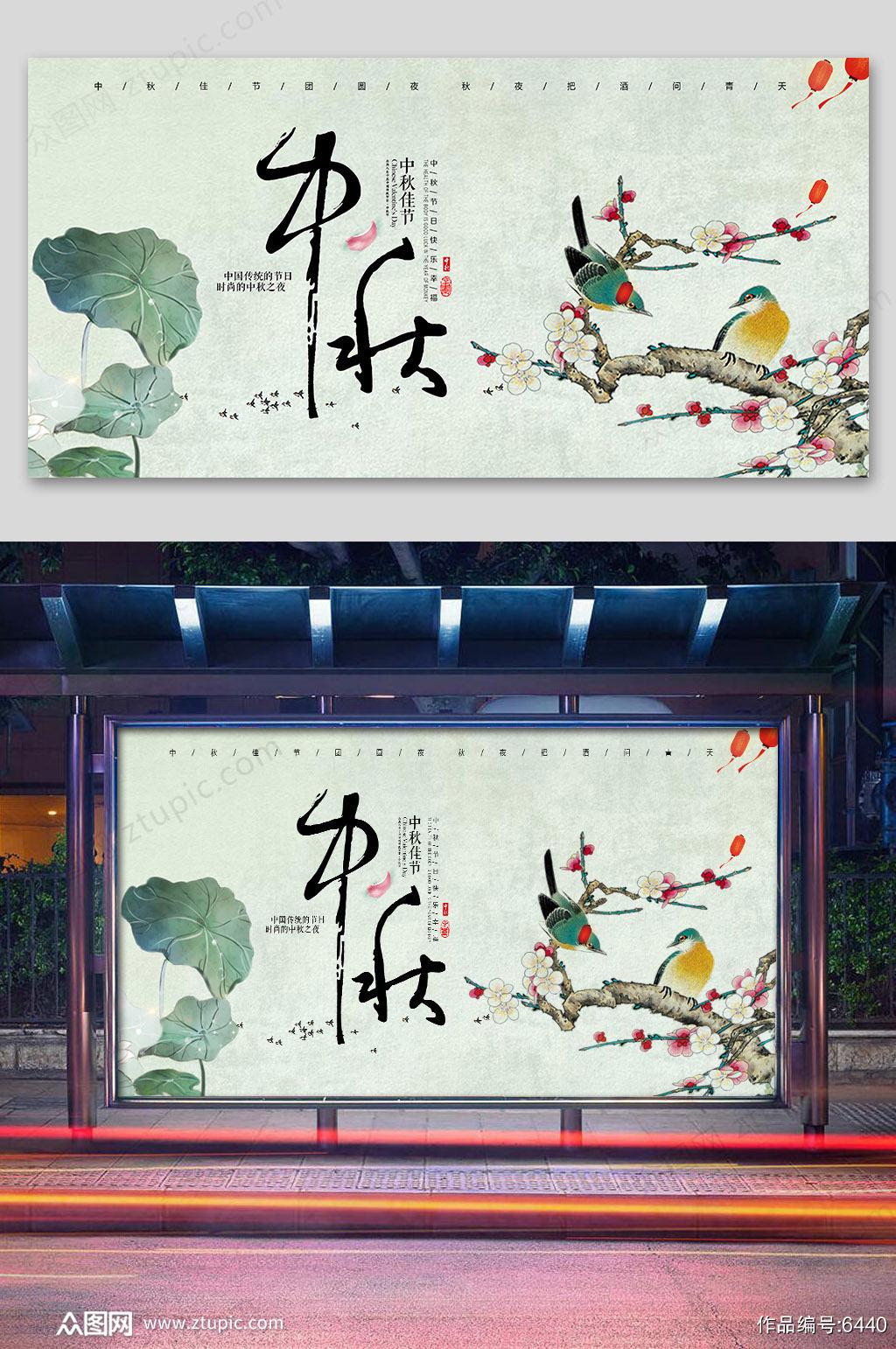 素雅中国风中秋海报素材