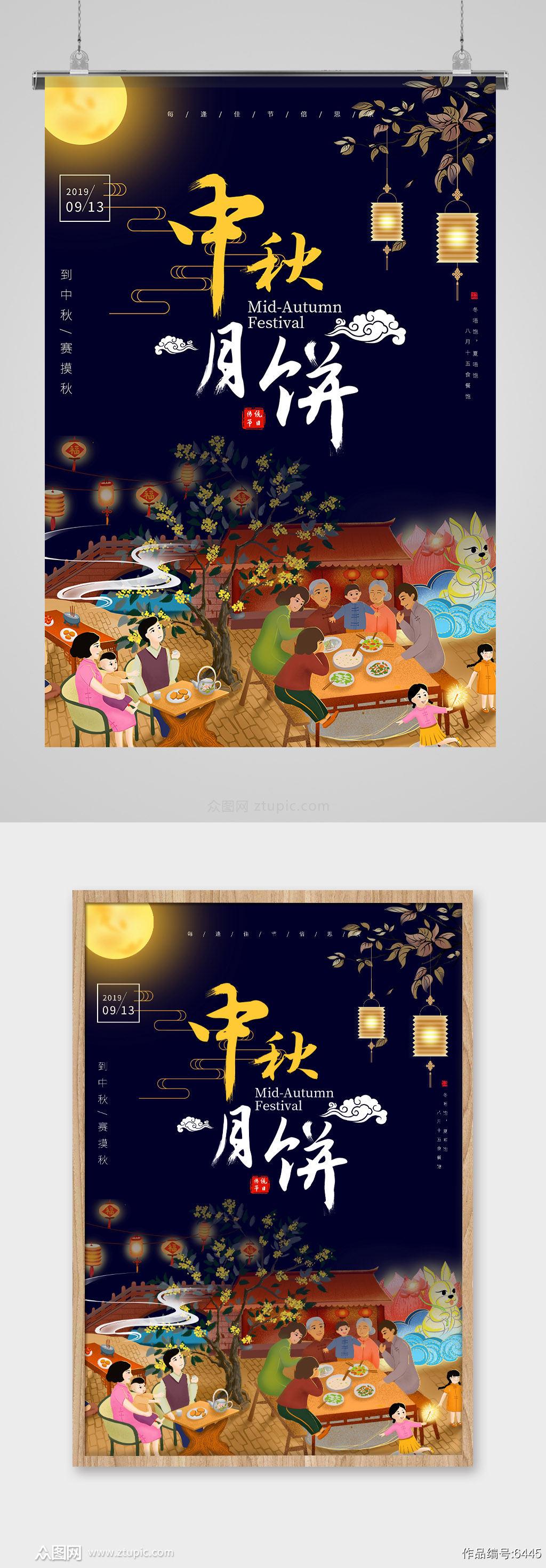 原创手绘中秋海报素材