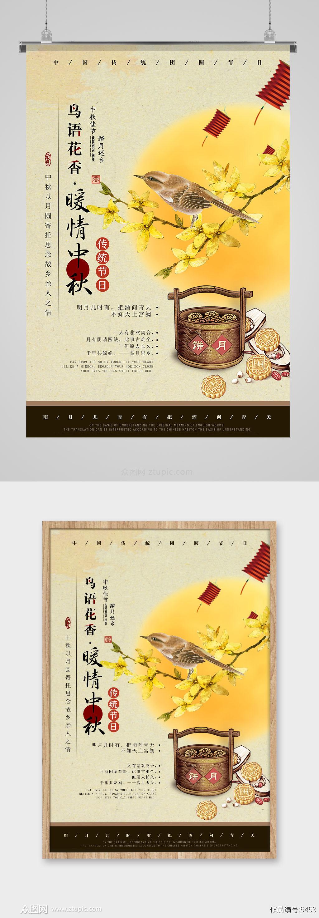 高端中式中秋海报设计素材