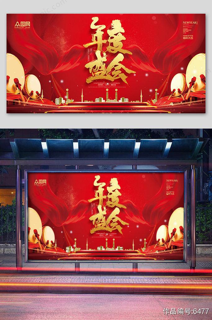 中式大气年会盛典海报启动仪式素材