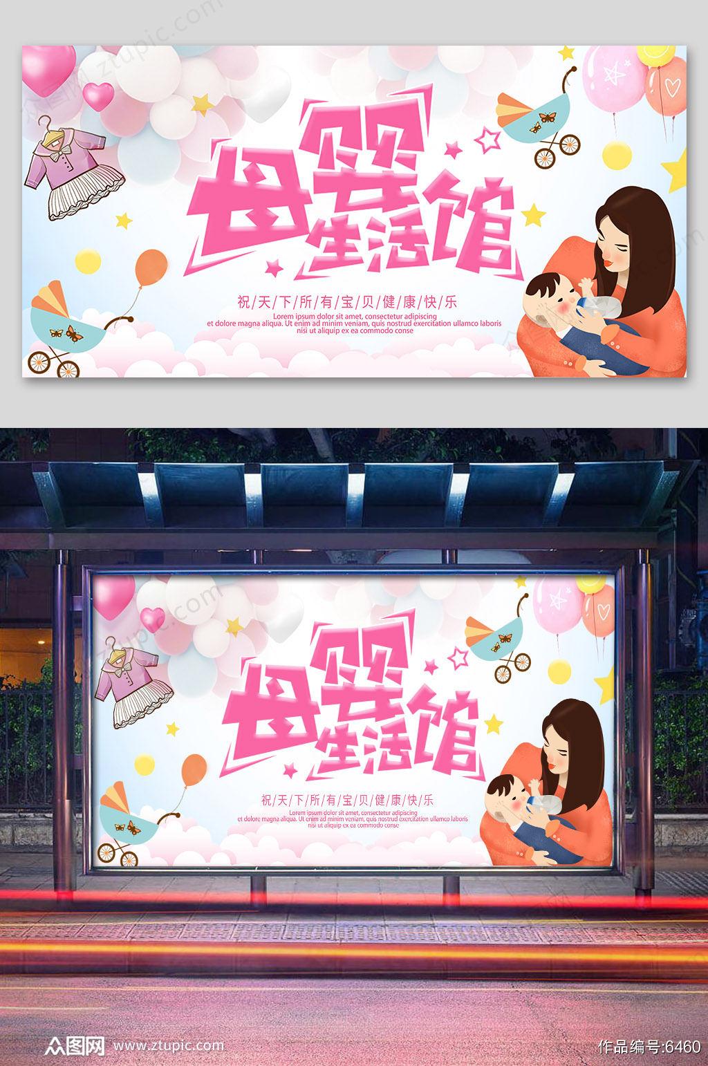 现代扁平母婴母婴用品海报展板素材