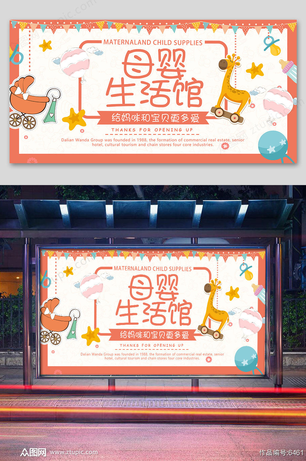 简约扁平母婴橙色母婴用品海报素材