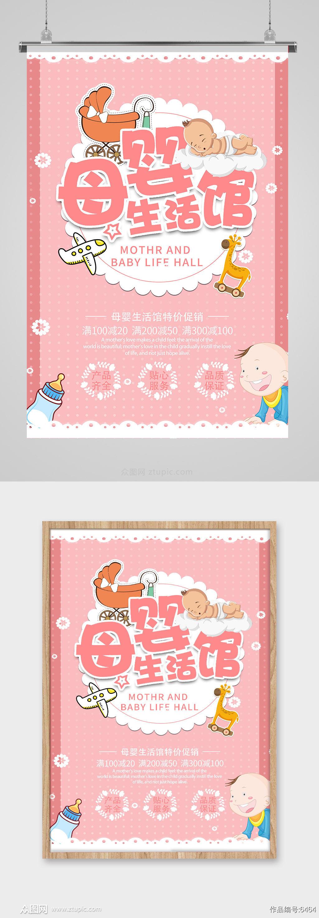 简约卡通粉色母婴用品海报素材