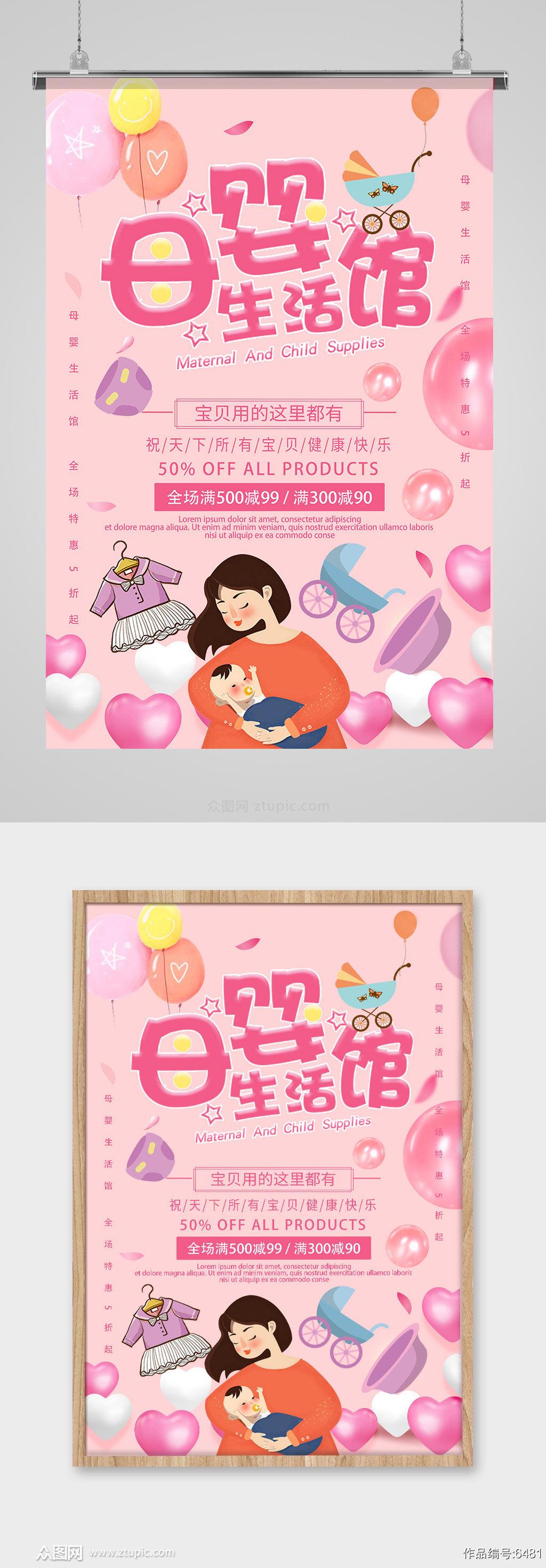 简约扁平粉色母婴用品海报素材