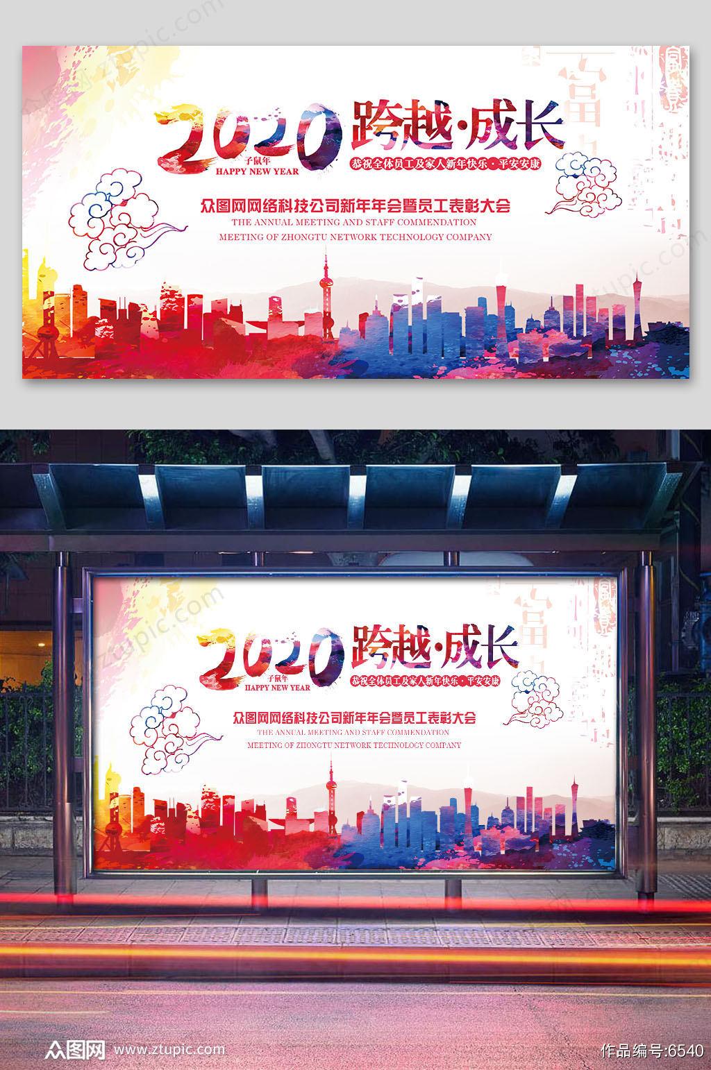 中国风炫彩2020企业年会背景素材