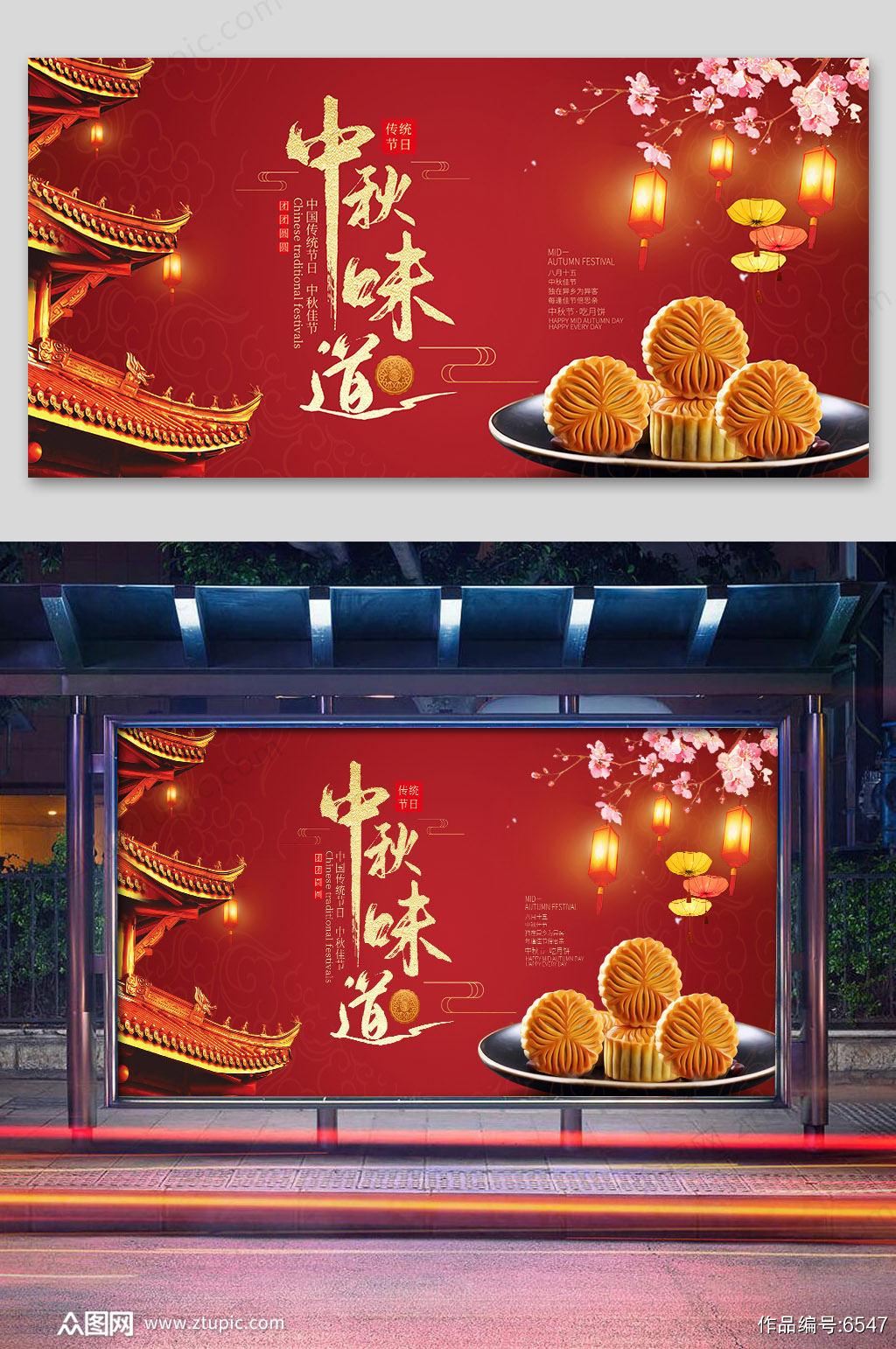 简约中式红色促销海报素材