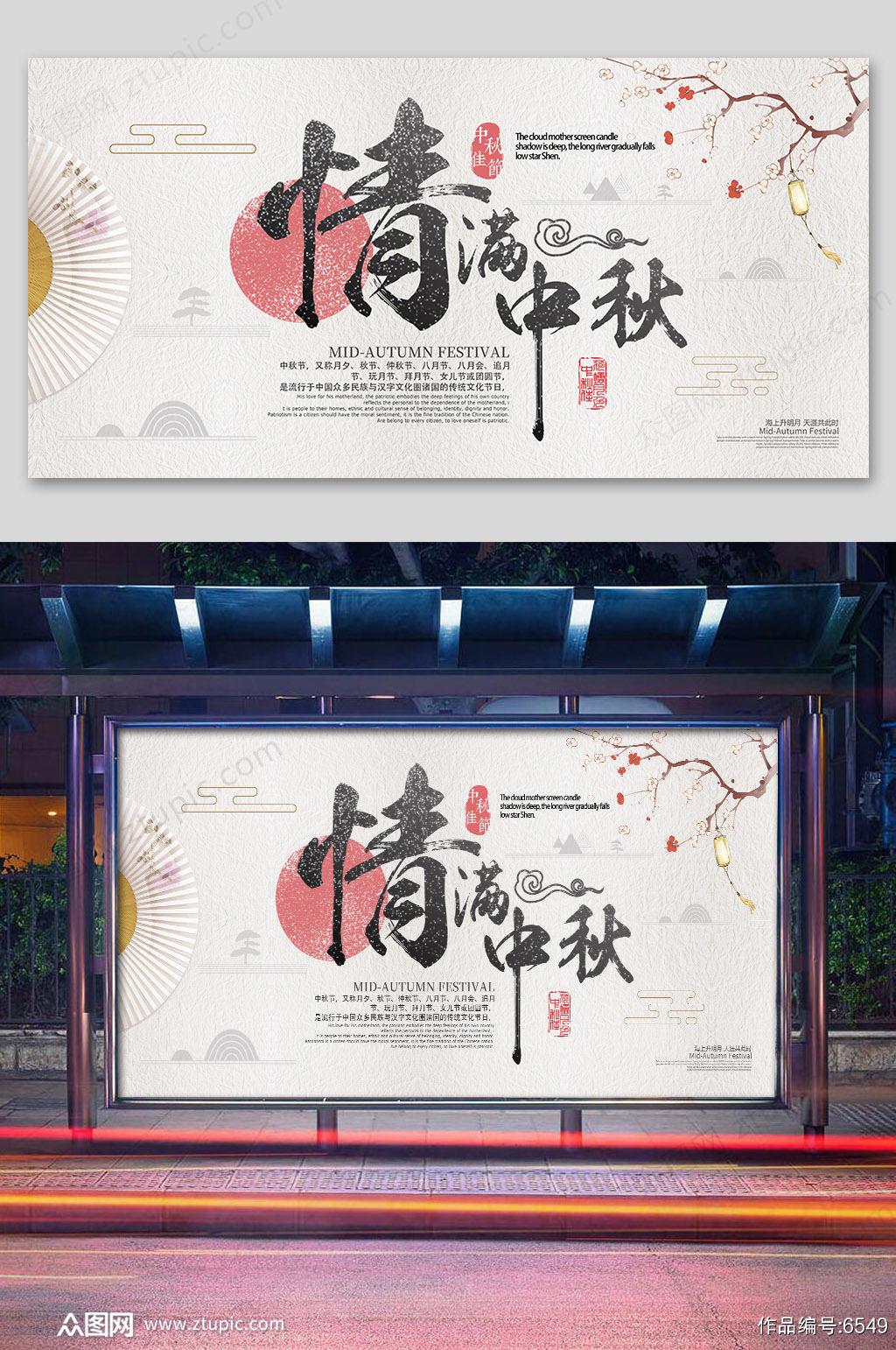 中国风手绘中秋海报素材