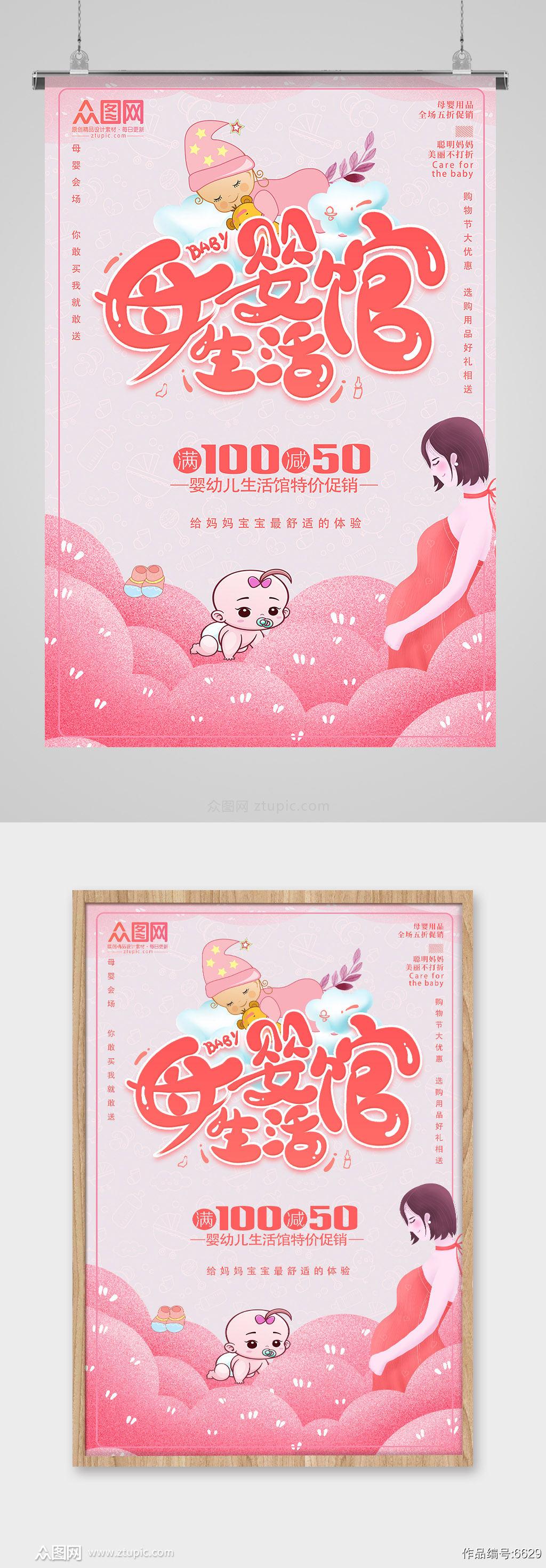简约粉色卡通母婴用品海报海报素材