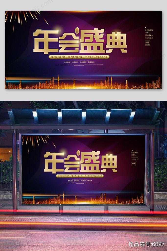 紫色渐变年会盛典背景板设计素材