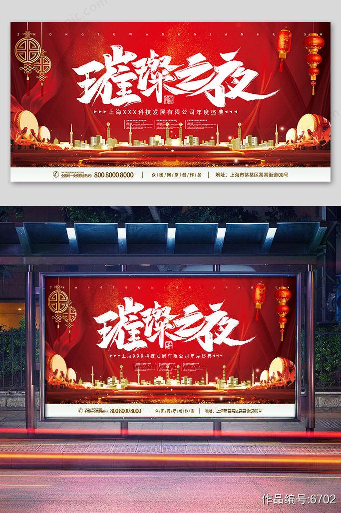 红色大气新年年会背景板设计素材